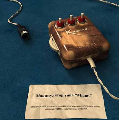 """Манипулятор типа """"Мышь"""""""
