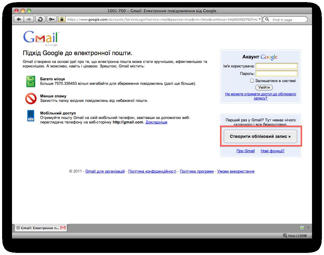 Google Mail сщь